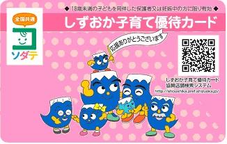 静岡県の子育て支援パスポート