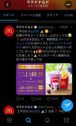マクドナルドのTwitterクーポン1