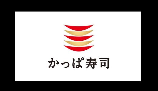 かっぱ寿司のカロリー