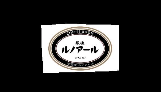 【2021年10月版】喫茶室ルノアールのカロリー一覧、自動計算ツール、低/高カロリーランキング